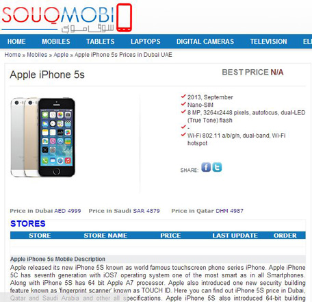 Where to pre-order iPhone 5s and 5c in Dubai for Day 1 delivery